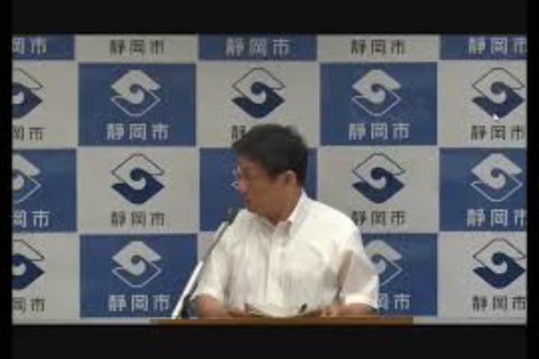 令和元年8月20日(火)静岡市長定例記者会見