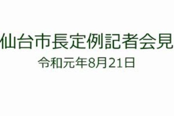 仙台市長定例記者会見 令和元年8月21日