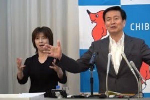 令和元年8月22日千葉県知事定例記者会見