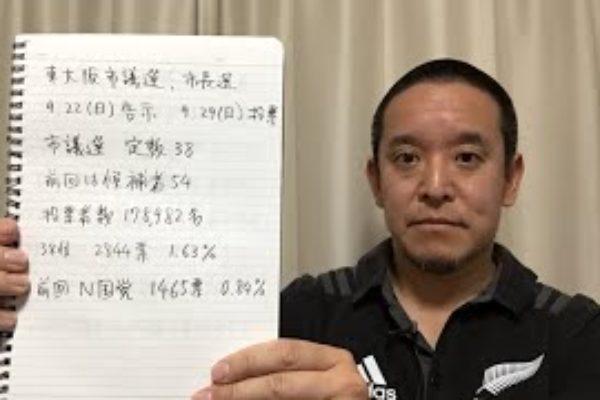 東大阪市長選挙立候補予定者として記者会見⁉︎ 9月21日(土)@東大阪市役所