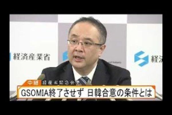 経産省緊急会見 GSOMIA終了させず 日韓合意の条件とは NEW