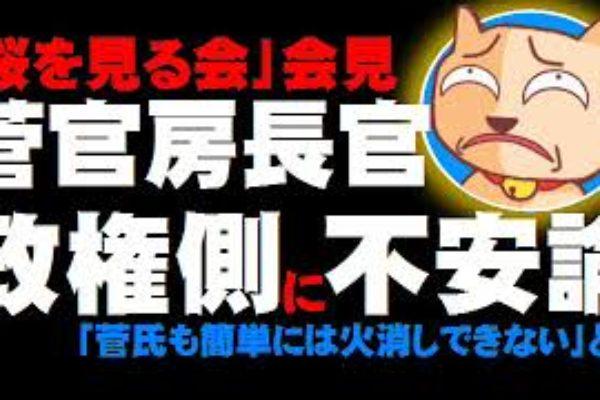 【桜を見る会】菅官房長官の支離滅裂会見で政権側に不安論 -「菅氏も簡単には火消しできない」とも