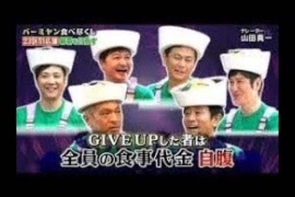 《ガキの使い》2019 ✅💥『やらかしを大逆転!好感度UP謝罪会見』 9T