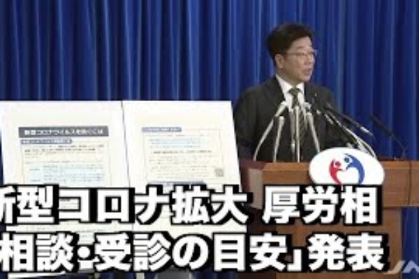 【Nスタ】厚労相会見 「相談・受診の目安」を発表、新型コロナ拡大
