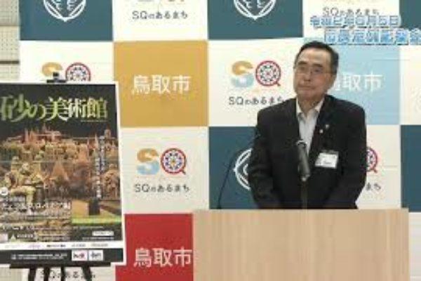 鳥取市長定例記者会見(2020.6.5)