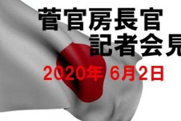 菅官房長官 記者会見 2020/06/02 都合の悪いことは公開されませんし、シュレッダー行きです