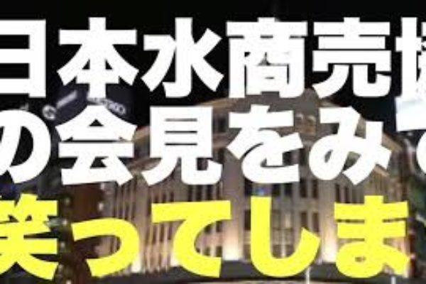 銀座クラブ、日本水商売協会の会見をみて