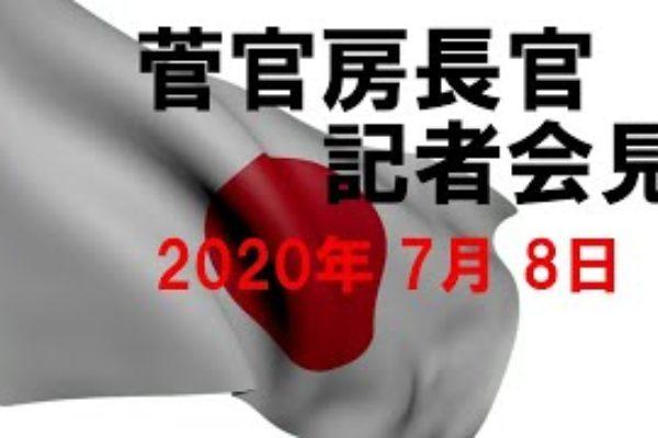 菅官房長官 記者会見 2020/07/08午後 午前は焦ってたんか?マスク