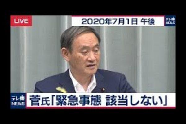 菅氏「緊急事態 該当しない」 / 菅官房長官 定例会見【2020年7月1日午後】