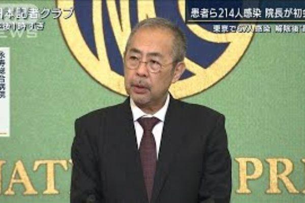 患者ら214人感染 永寿総合病院・湯浅院長が会見(20/07/01)