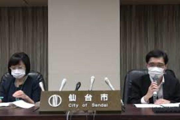 仙台市記者会見 令和2年7月8日