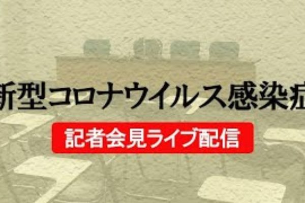 7/8 新型コロナウイルス感染症栃木県内89例目 記者会見<栃木県>