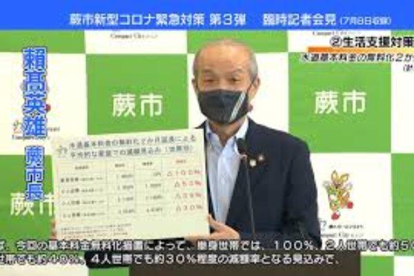 蕨市新型コロナ緊急対策第3弾に関する臨時記者会見(7月8日)