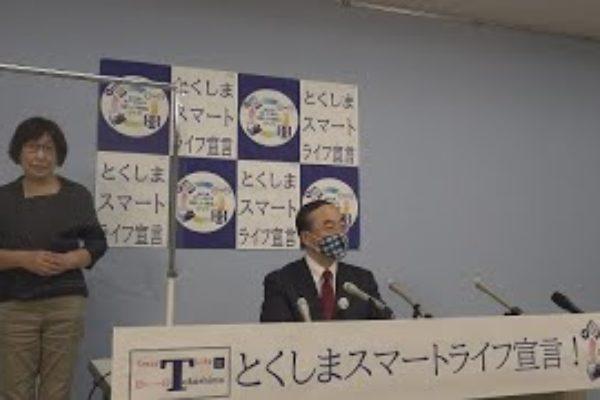 徳島県知事 臨時記者会見(令和2年8月5日)