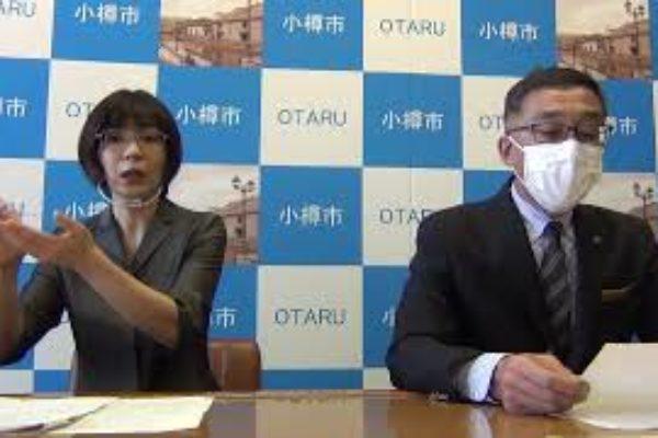 20200924小樽市長定例記者会見