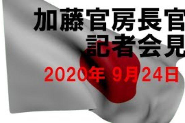 加藤官房長官 記者会見 2020/09/24午後 日韓関係について