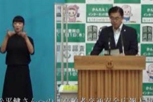 2020年9月14日 知事定例記者会見