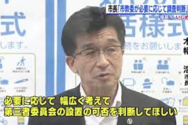 福島市 いじめ問題 市長会見
