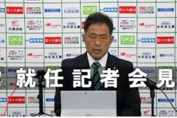 【FC岐阜】仲田 建二監督、就任記者会見