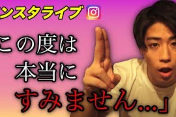 森山の謝罪会見【インスタライブ 】【スコラー】
