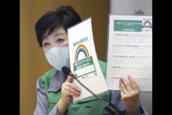 ✅  3月25日に緊急記者会見で「感染爆発重大局面」のパネルを掲げて、不要不急の外出自粛を呼びかけてから2カ月半が過ぎました。新型コロナウイルスは目に見えず、治療薬も…