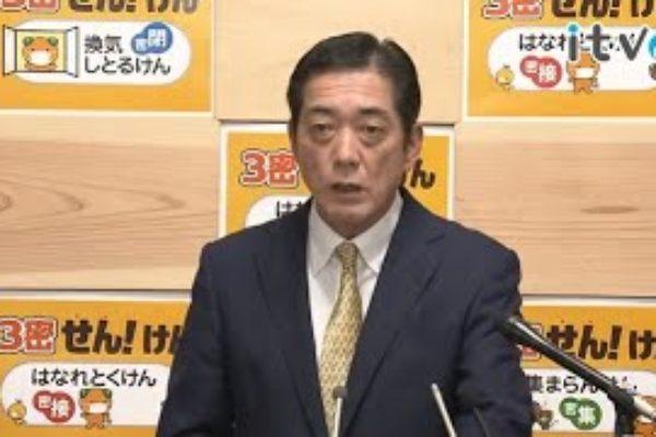 2020/11/28 愛媛県中村知事 会見「新型コロナウイルス関連」
