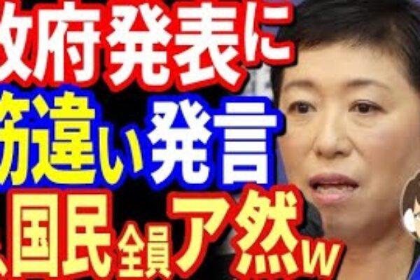 立憲辻元 菅総理の会見延期で「山田を追及させろ」が話題