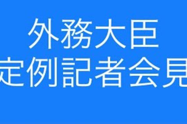 2021/4/13 外務大臣定例記者会見