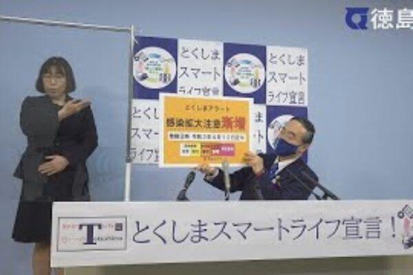 徳島県知事 臨時記者会見(令和3年4月12日)